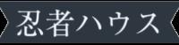 忍者ハウス(大阪)-日本最高の忍者アトラクション宿泊施設-
